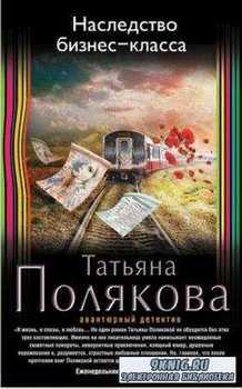 Татьяна Полякова - Собрание сочинений (96 книг) (1997-2017)