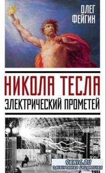 Олег Фейгин - Никола Тесла. Прометей ХХ века (2017)
