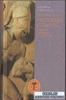 Печатнова Л.Г. - История Спарты:период архаики и классики (2001)