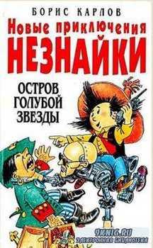 Борис Карлов - Собрание сочинений (15 произведений) (1999-2005)