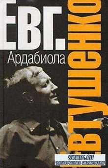 Евгений Евтушенко - Собрание сочинений (13 произведений) (2011)