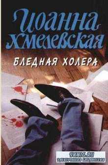 Иоанна Хмелевская - Бледная Холера (2006)