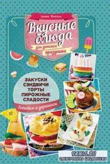 Зоряна Ивченко - Вкусные блюда для детского праздника (2016)