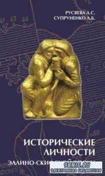 Русяева А.С., Супруненко А.Б. - Исторические личности эллино-скифской эпохи (2003)