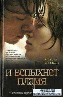 Сьюзен Коллинз - Собрание сочинений (12 книг) (2010-2014)