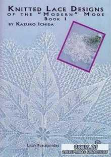 "Kazuko Ichida - Knitted lace designs of the ""Modern"" Mode Book 1"