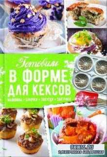 Александра Черкашина - Готовим в форме для кексов. Закуски. Завтраки. Десерты (2017)