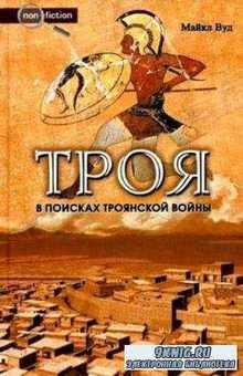 Майкл Вуд - Троя. В поисках Троянской войны (2007)