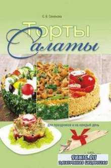 Светлана Семенова - Торты-салаты для праздников и на каждый день (2017)