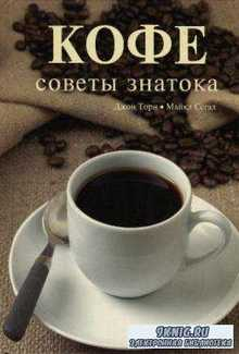 Торн Д. - Кофе. Советы знатока (2008)