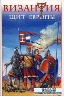 Владимир Шиканов - Византия - Щит Европы. Арабо-византийские войны VII-XI веков (2004)