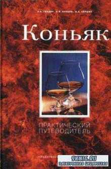 А.А. Гендин, А.В. Купцов, И.А. Сердюк - Коньяк. Практический путеводитель (2001)