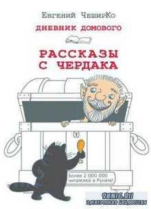 Евгений Чеширко - Собрание сочинений (8 книг) (2014-2016)
