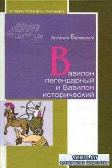 Белявский В. - Вавилон легендарный и Вавилон исторический (2011)