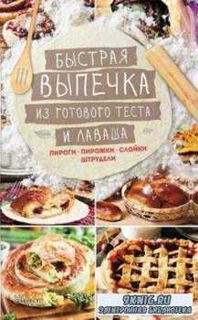 Лариса Кузьмина - Быстрая выпечка из готового теста и лаваша. Пироги, пирожки, слойки, штрудели (2016)