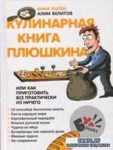 Анна Уштей, Алим Велитов - Кулинарная книга Плюшкина, или Как приготовить все практически из ничего (2007)