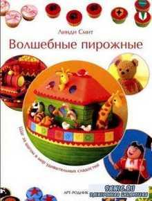 Линди Смит - Волшебные пирожные (2004)
