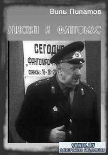 Виль Липатов - Собрание сочинений (54 произведения) (1970-1990)