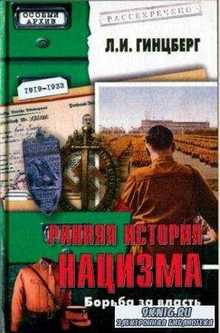 Особый архив (18 книг) (2001-2005)