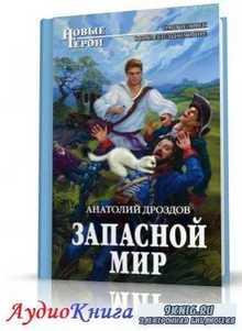 Дроздов Анатолий - Запасной мир (АудиоКнига)