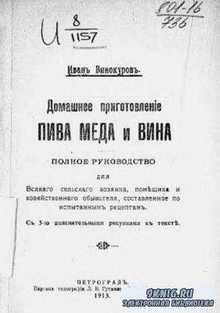 Винокуровъ Иванъ - Домашнее приготовленiе пива, меда и вина (1915)