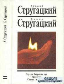 Аркадий Стругацкий, Борис Стругацкий - Собрание сочинений в 14 томах (14 то ...