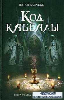 Книга-загадка, книга-бестселлер (218 книг) (2005-2017)
