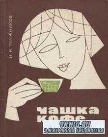 Чашка кофе (1967)