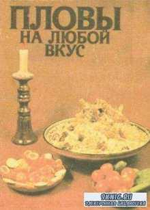 Карим Махмудов - Пловы на любой вкус (1987)
