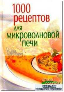 Наталия Воробьева - 1000 рецептов для микроволновой печи (2005)