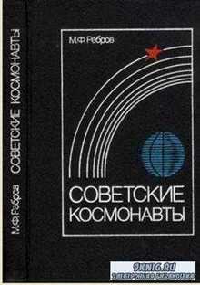 Советские космонавты - Советские космонавты (1983)
