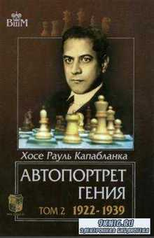 Чемпионы мира по шахматам (Хосе Рауль Капабланка) (18 книг) (1924-2011)
