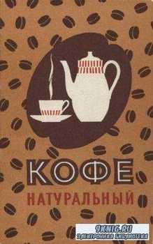 Сушко А.Х. - Кофе натуральный (1965)