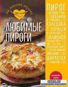Афанасова Е. - Любимые пироги (2017)