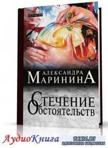 Маринина Александра - Стечение обстоятельств (АудиоКнига)
