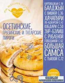 Афанасова Е. - Осетинские, грузинские и татарские пироги (2017)