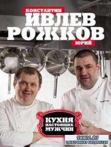 Ивлев К., Рожков Ю. - Кухня настоящих мужчин (2012)