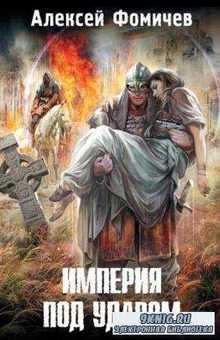 Алексей Фомичев - Собрание сочинений (21 книга) (2014)