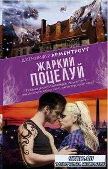 Дженнифер Л. Арментроут - Собрание сочинений (29 книг) (2012-2017)
