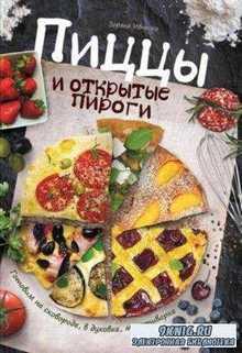 Пиццы и открытые пироги. Готовим на сковороде, в духовке, мультиварке (2016)