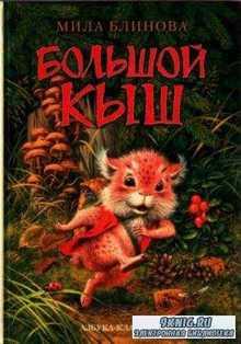 Блинова Мила - Сказки про Кышей (2006-2010)