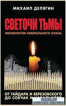 Коллекция Изборского клуба. Сборник книг (34 книги) (2014-2017)