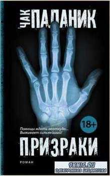 Чак Паланик и его бойцовский клуб (20 книг) (2013-2016)