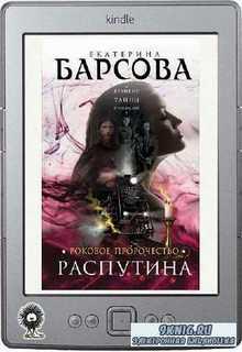 Барсова Екатерина - Роковое пророчество Распутина