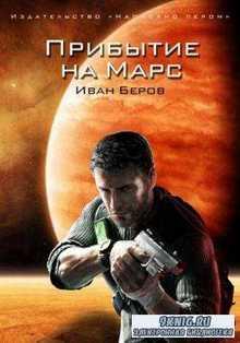 Иван Белогорохов (Иван Беров) - Собрание сочинений (11 книг) (2011-2016)
