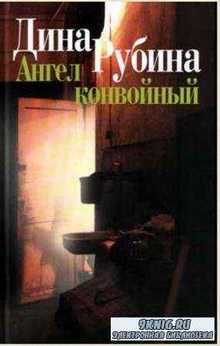 Дина Рубина - Собрание сочинений (100 книг) (1992-2017)