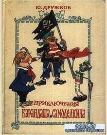 Юрий Постников - Приключения Карандаша и Самоделкина (1992)