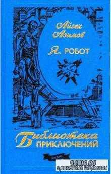 Библиотека приключений (Эксмо) (4 книги) (1995-2003)