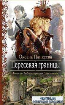 Романтическая фантастика (270 книг) (2011-2017)