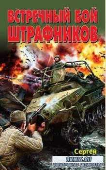 Сергей Михеенков - Собрание сочинений (24 книги) (1989-2017)